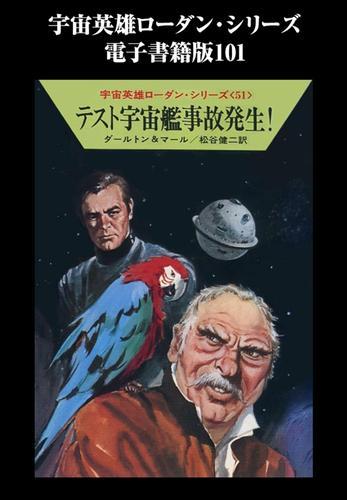 宇宙英雄ローダン・シリーズ 電子書籍版101 テスト宇宙艦事故発生! 漫画