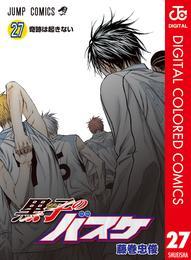 黒子のバスケ カラー版 27 漫画