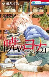 暁のヨナ 21巻 漫画