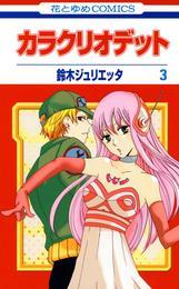 カラクリオデット 3巻 漫画