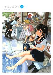 イモリ201(2) 漫画