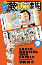 毎度!浦安鉄筋家族 9 漫画