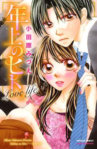 年上のヒト。 Love life 漫画