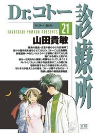 Dr.コトー診療所(21) 漫画