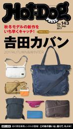 Hot-Dog PRESS (ホットドッグプレス) no.143 秋冬モデルの新作をいち早くキャッチ! 吉田カバン2017 漫画