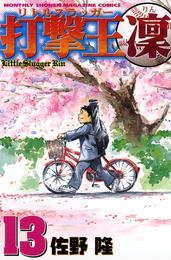 打撃王 凜(13) 漫画