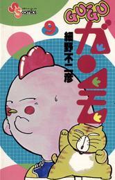 GU-GUガンモ(9) 漫画