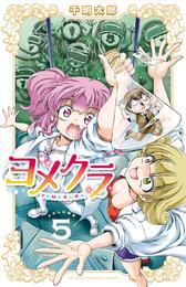ヨメクラ【電子特別版】 5 漫画