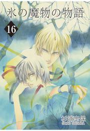 氷の魔物の物語 16巻 漫画