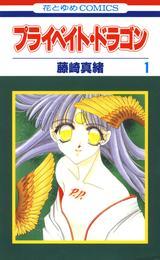 プライベイト・ドラゴン 1巻 漫画