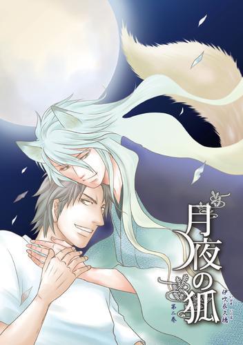 月夜の狐 第二巻~第10話~【分冊版第 漫画