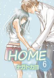 HOME  6巻 漫画