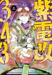 紫電改343 2 冊セット 最新刊まで