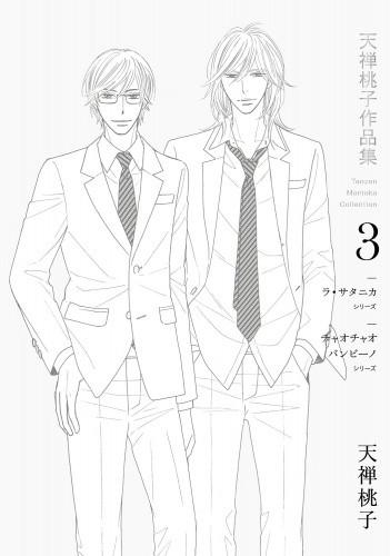 【ドラスマス2018サイン本】天禅桃子作品集3