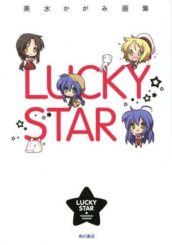 【画集】美水かがみ画集 LUCKY STAR 漫画