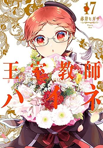 王室教師ハイネ (1-11巻 最新刊) 漫画