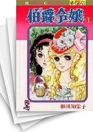 【中古】伯爵令嬢 (1-12巻) 漫画