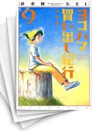 【中古】ヨコハマ買い出し紀行 [新装版] (1-10巻 全巻)