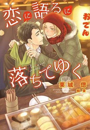 【ライトノベル】恋に語るに落ちてゆく 漫画