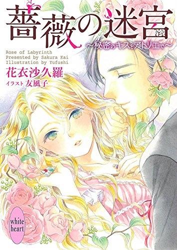 【ライトノベル】薔薇の迷宮~秘密のキスをアトリエで~ 漫画