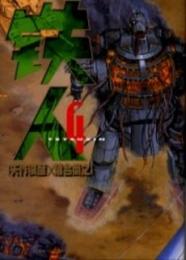 鉄人 (1-4巻 全巻)