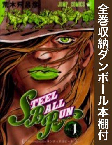 【全巻収納ダンボール本棚付】STEEL BALL RUN スティール・ボール・ラン (1-24巻 全巻) 漫画