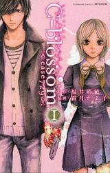 C-blossom -case729- (1-2巻 全巻) 漫画