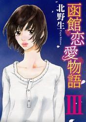 函館恋愛物語 3 冊セット全巻 漫画