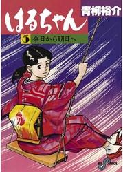 はるちゃん 5 冊セット全巻 漫画