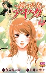 鏡の巫女 アヤカ 5 冊セット全巻 漫画