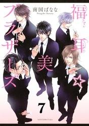 福耳☆美ブラザーズ 分冊版 7 冊セット全巻 漫画