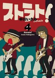 ストラト! 4 冊セット全巻 漫画