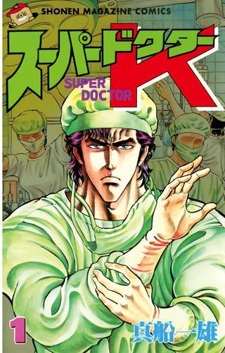 スーパードクターK(1) 漫画