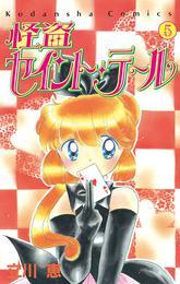 怪盗セイント・テール(5) 漫画