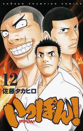 いっぽん! 12 漫画