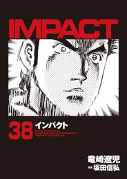 インパクト 38 漫画