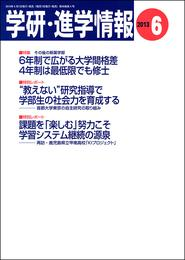 学研・進学情報 2013年6月号 漫画