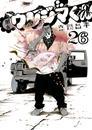 闇金ウシジマくん(26) 漫画