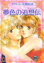 アナトゥール星伝(14) 夢色の追想伝 漫画