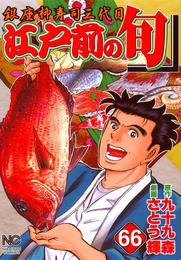 江戸前の旬 66 漫画