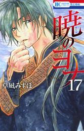 暁のヨナ 17巻 漫画
