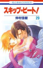 スキップ・ビート! 29巻 漫画
