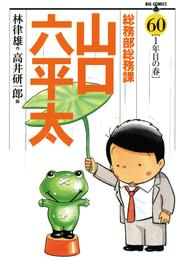 総務部総務課 山口六平太(60) 漫画