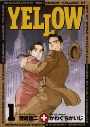 YELLOW(1) 漫画