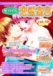 モバイル恋愛宣言 vol.40 漫画