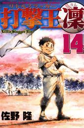 打撃王 凜(14) 漫画
