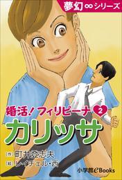 夢幻∞シリーズ 婚活!フィリピーナ2 カリッサ 漫画