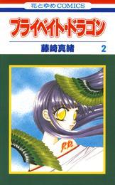 プライベイト・ドラゴン 2巻 漫画