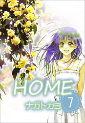 HOME  7巻 漫画
