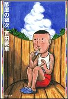 酢屋の銀次 [文庫版] (1巻 全巻)